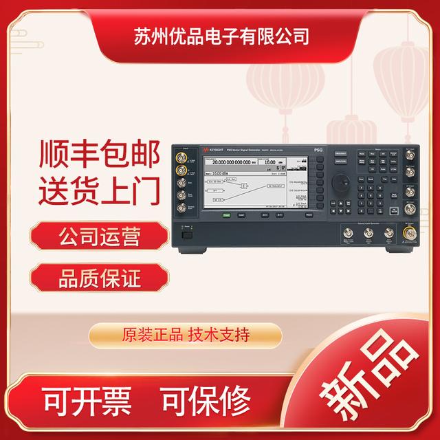 Keysight是德科技 E8257D PSG模擬信號發生器